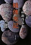 橘傳来記―山田風太郎初期作品集