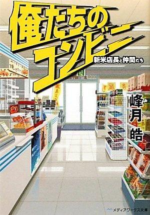俺たちのコンビニ―新米店長と仲間たち (メディアワークス文庫)