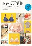 たのしい下着 ~もっと自由に選ぶ下着のレッスン (COMODOケアブック)
