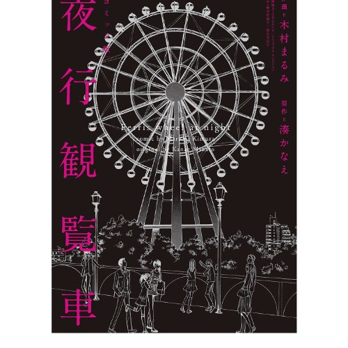コミック版 夜行観覧車 ジュールコミックス