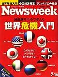 Newsweek (ニューズウィーク日本版) 2008年 7/16号 [雑誌]