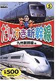 だいすき新幹線 5、九州新幹線 他