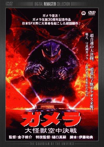 ガメラ 大怪獣空中決戦 デジタル・リマスター版 [DVD]
