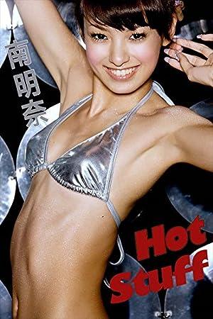 南明奈 Hot Stuff【image.tvデジタル写真集】