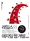 img - for Agile web development with a Rails (Korean edition) book / textbook / text book