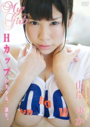 山岸ゆか My Girl [DVD]
