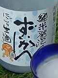 瑞冠 純米発泡ずいかん にごり(生酒)720ml