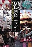 「移民列島」ニッポン 〔多文化共生社会に生きる〕