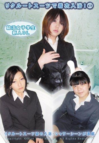リクルートスーツで着衣入浴!1 [DVD]