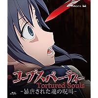 コープスパーティー Tortured Souls―暴虐された魂の呪叫― [Blu-ray]
