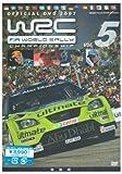 WRC 世界ラリー選手権 2007 Vol.5 総集編 [DVD]