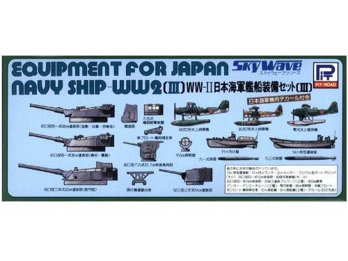 1/700 日本海軍艦船 装備セット (III) (E03)
