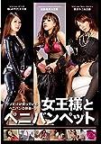 女王様とペニバンペット [DVD]
