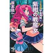 ミニスカ宇宙海賊8 紫紺の戦魔女 (朝日ノベルズ)