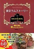 東京ラムストーリー ~羊肉LOVERに捧げる東京&周辺 羊レストランガイド