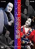 人形浄瑠璃文楽名演集 冥途の飛脚 [DVD]