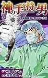 Dr.福島孝徳〜神の手を持つ男〜1脳動脈瘤で死なない方法 Dr.福島孝徳~神の手を持つ男~
