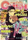 GUSH (ガッシュ) 2008年 08月号 [雑誌]
