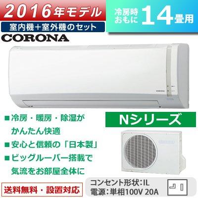 Nシリーズ CSH-N4016R(W)