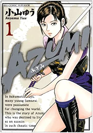 AZUMI-あずみ- 1 (ビッグコミックス)