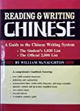 Reading and Writing Chinese: A Guide to the Chinese Writing System