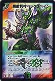 デュエルマスターズ 無敵死神ヘックスペイン(プロモーション)/マスターズ・クロニクル・デッキ2016 終焉の悪魔神(DMD33)/ シングルカード