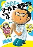 ツール・ド・本屋さん 4 (ゲッサン少年サンデーコミックス)