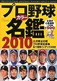 プロ野球カラー名鑑 2010 (B・B MOOK 654 スポーツシリーズ NO. 526)