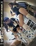 部活後の酸っぱ臭っさい足臭ムレムレ責め BYD-090 [DVD]