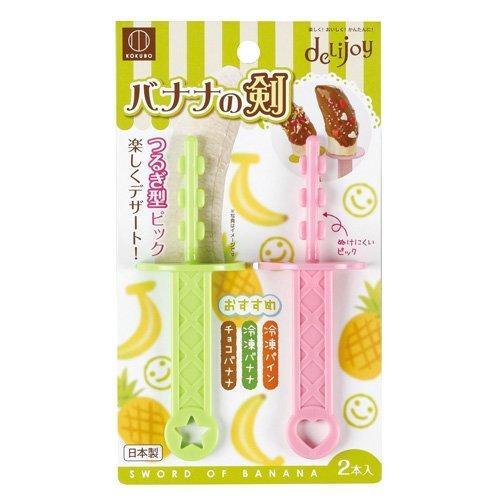 deLijoy バナナの剣 【まとめ買い10個セット】 KK-176