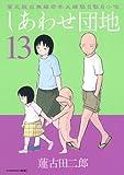 しあわせ団地 13 (13) (ヤングマガジンコミックス)