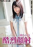 酷烈顔射 瀬名みづき [DVD]