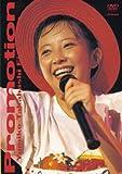 プロモーション~高橋由美子 ファースト・ライヴ~ [DVD]