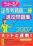 うかる!証券外務員二種速攻問題集 2007年版 (2007)