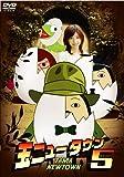 玉ニュータウン5 [DVD]