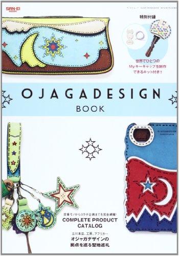 OJAGA DESIGN BOOK (SAN-EI MOOK)