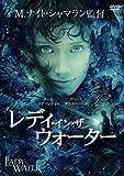 レディ・イン・ザ・ウォーター [DVD]
