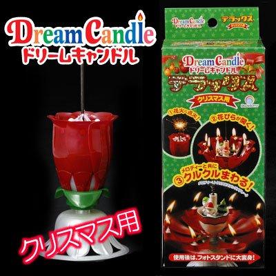 火をともしたらサプライズ☆ドリームキャンドルDX(メリークリスマス♪用)【日本テレビ★PON!で紹介】
