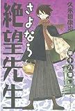 さよなら絶望先生(16) (少年マガジンコミックス)