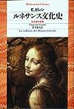 ルネサンス文化史?ある史的肖像 (平凡社ライブラリー)