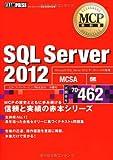 MCP教科書 SQL Server 2012(試験番号:70-462) (EXAMPRESS)