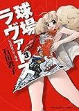 球場ラヴァーズ 3巻 (ヤングキングコミックス)