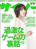 サイゾー 2014年 4月号 [雑誌]
