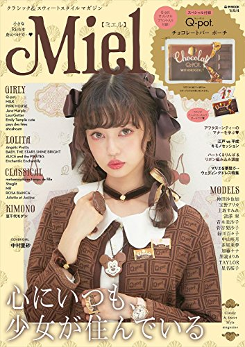 Miel 2017年創刊号 大きい表紙画像