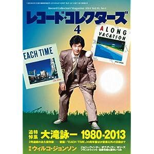 レコード・コレクターズ 2014年 04月号 [雑誌]