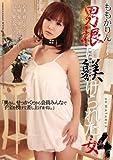 男根に躾けられた女4 [DVD]