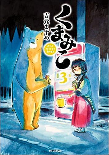くまみこ 3  コミックフラッパー)