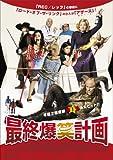 最終爆笑計画 [DVD]