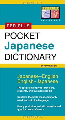 Periplus Pocket Japanese Dictionary: Japanese-English English-Japanese Second Edition (Periplus Language)