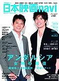 日本映画navi vol.28 (NIKKO MOOK)